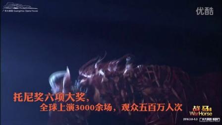 世界史诗级舞台巨制《战马》中文版