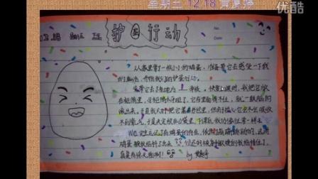 11班李珊珊、黄夏婷、陈小慧——体验达人