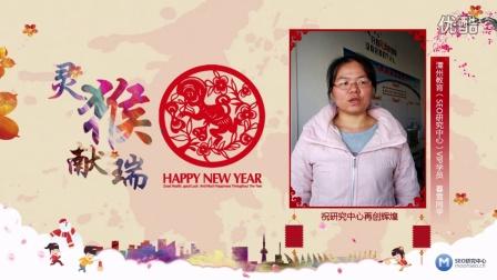 【潭州学院】SEO研究中心VIP学员2016新年祝福
