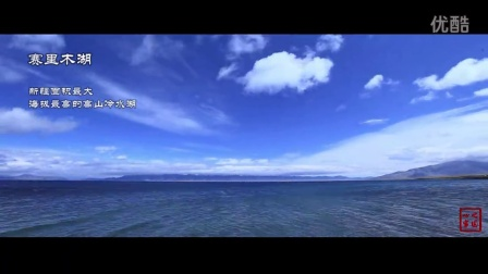 霍城县旅游宣传片
