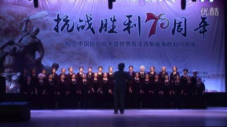 纪念中国人民抗日战争 暨世界反法西斯战争胜利70周年文艺演出