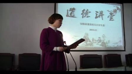 安阳市龙安区人口计生委2015年12月道德讲堂