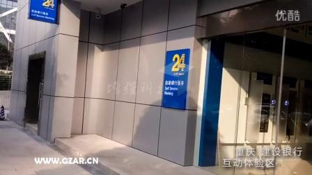 智慧银行AR互动