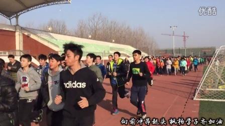 郑州枫杨外国语体育组年终巨制《枫杨崛起》为中考加油!
