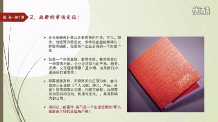 企业画册设计的内容的主要有哪些_认识了解画册在市场的定位及价值