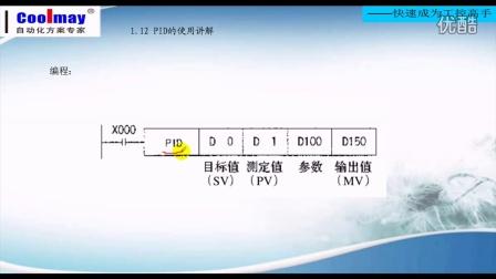 4.4 PID的应用介绍