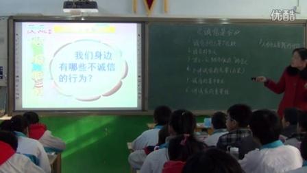 张丽晓八年級政治10.1诚信是金课件2015