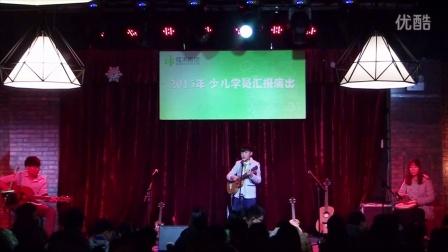 弦木吉他2015年少儿汇报演出——兰花草(Ukulele弹唱)