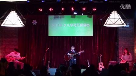 弦木吉他2015年少儿汇报演出——李荣浩歌曲串烧(吉他弹唱)