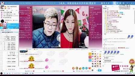 【毕家视频】2015.12.31毕加索直播YY3594(中午)2