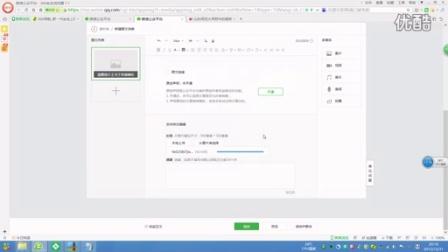 微信公众平台培训教程01——如何编辑短文通知