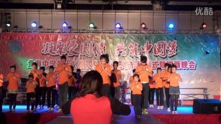 北海中学2016艺术节闭幕式暨元旦迎新晚会(1)