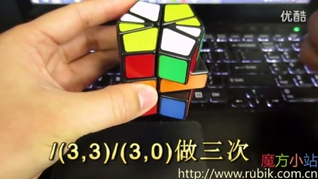 魔方小站Square-1 SQ-1魔方视频教程 第2步_超清