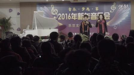 2016乐豆迎新音乐会-完整版