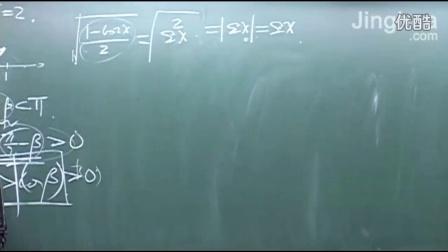 高中数学.三角函数公式与综合应用教学视频
