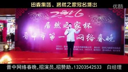 晋中市第一届网络春晚