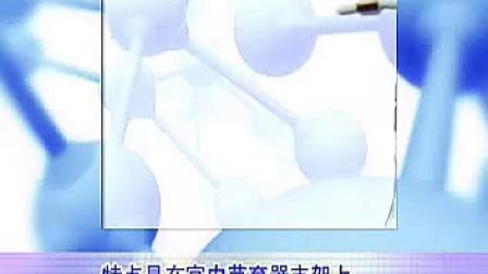 妇科上环视频(宫内节育器放置术)_联世国际