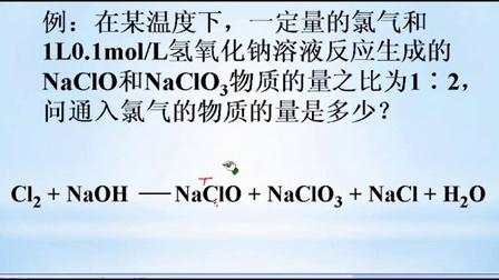 高一化学微课视频《氯气的几点疑问解析》
