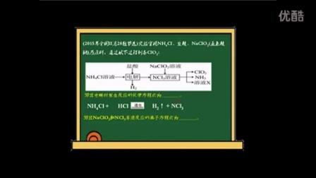 高三化学微课视频《高三化学工艺流程题专题突破之二――陌生化学方程式的书写》