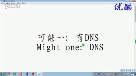 域名解析错误解决方法