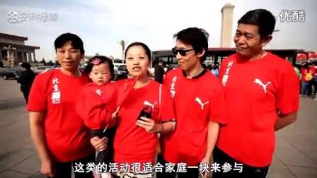 纽崔莱2014北京国际长跑节报道_HD