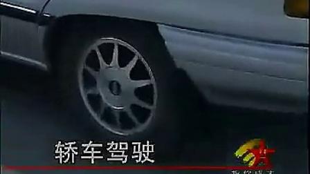 汽车驾驶技术视频讲座第7集(流畅)_标清