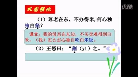 语文微课:文言文实词推断技巧(字形分析法
