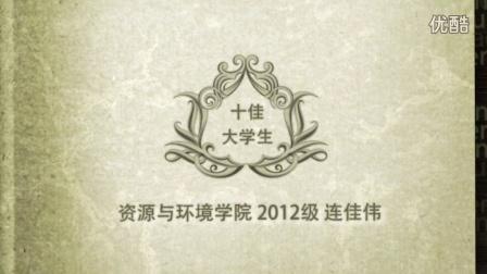 """吉林农业大学2014-2015学年""""十佳大学生""""个人事迹展播"""
