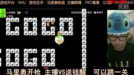 WILU超级马里奥制造 中国技术最牛的主播 爆笑逗比解说 小臭臭