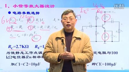 奥鹏教育&电子科技大学-电路设计与仿真(上)-李朝海_15