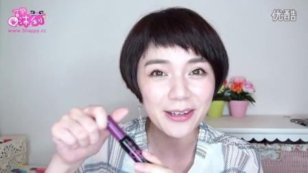 沛莉der 9月愛用彩妝品分享 早秋季彩妝容教學