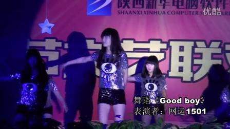 陕西新华电脑学校2016双节文艺联欢晚会2