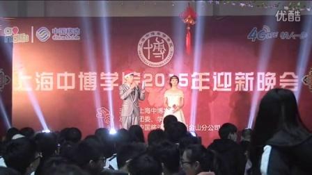 2015年上海中博专修学院迎新晚会(二)