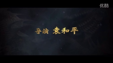 """《卧虎藏龙:青冥宝剑》""""笑傲江湖""""版预告"""