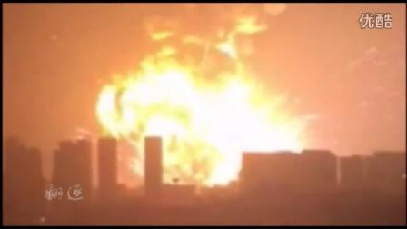 塘沽大爆炸