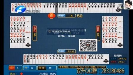 河南电视双升城市对抗赛半决赛开封VS鹤壁第2场