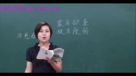 人教版五年级语文上册 王琛 名师课堂 【全24讲】