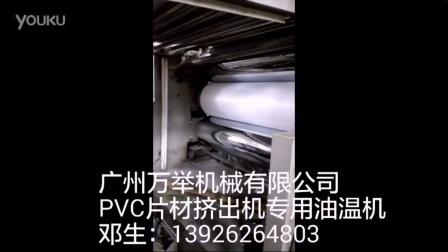 片材挤出机专用模温机(万举机械)