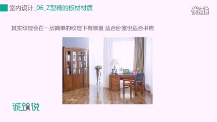 诚筑说_室内设计_Z型椅_06Z型椅的板材材质