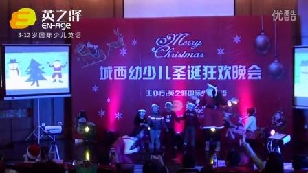 杭州城西幼儿英语培训机构圣诞晚会-幼儿集体舞 英之驿国际少儿英语