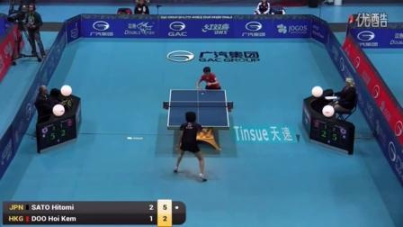 2015国际乒联巡回赛总决赛 女单(U21) 小组赛 佐藤仁美vs杜凯琹 乒乓球比赛视频 剪辑