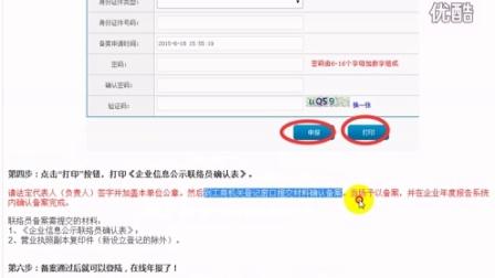 江西工商营业执照年检网上申报流程操作指南