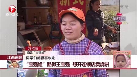 """江西南昌:""""宝强姐""""酷似王宝强  想开连锁店卖烧饼 每日新闻报 160106"""
