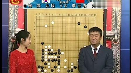 第二届MLILY梦百合杯世界围棋决赛公开赛:柯洁 李世石04
