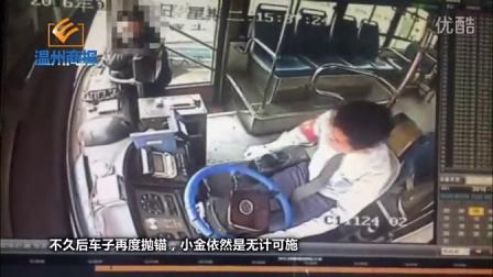 手握A1A2驾照的老司机醉酒碰上菜鸟公交司机…