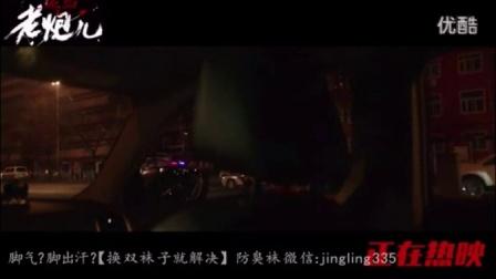 冯小刚 许晴 《老炮儿》被删减片段 闷三儿出场全视频特辑