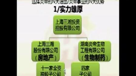 炎帝生物专题片