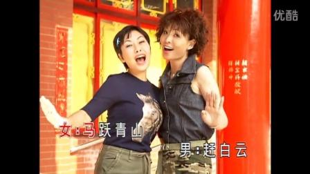 大合唱 - 03.一马当先马到功成 龙马精神 财源滚滚(金碟豹原版DVD转录 720P)