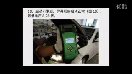 博世BEA131汽车蓄电池电瓶检测仪教学-北京诚意明德