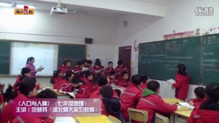 清河 地理 范慧芬 七年级 《人口与人种》